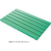 山崎産業 カラースノコ・セフティ抗菌L型 600×1806mm 厚み48mm 約9.6kg グリーン (直送品)