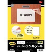 エーワン ポストイットラベルシール パッケージラベル プリンタ兼用 マット紙 白 A4 ノーカット1面 1袋(18シート入) 85201(取寄品)