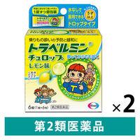 【第2類医薬品】トラベルミン チュロップ レモン味 6錠 2箱セット エーザイ