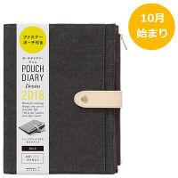 ポーチダイアリー 黒 A5 (直送)