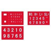 マイゾックス(Myzox) マーキングプレート マー坊 (文字高25、45、70mm)数字セット MBN 1セット (直送品)