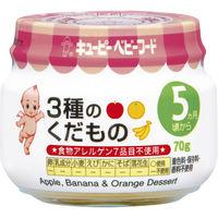 キユーピーベビーフード 3種のくだもの 5ヵ月頃から 70g 瓶詰 1セット(3個)