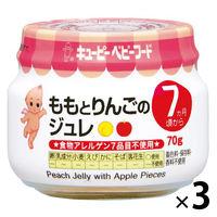 キユーピーベビーフード ももとりんごのジュレ 7ヵ月頃から 70g 瓶詰 1セット(3個)
