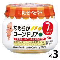 キユーピーベビーフード なめらかコーンドリア 7ヵ月頃から 70g 瓶詰 1セット(3個)