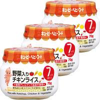 キユーピーベビーフード 野菜入りチキンライス 70g 7ヵ月頃から 1セット(3個)