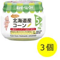 キユーピーベビーフード 北海道産コーン(うらごし) 5ヵ月頃から 70g 1セット(3個)