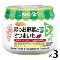 キユーピーベビーフード 緑のお野菜とさつまいも(うらごし) 5ヵ月頃から 70g 1セット(3個)