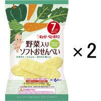 キユーピーおやつ 野菜入りソフトおせんべい 7ヵ月頃から 1セット(2個)