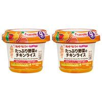 キユーピーベビーフード すまいるカップ たっぷり野菜のチキンライス 9ヵ月頃から 1セット(2個)