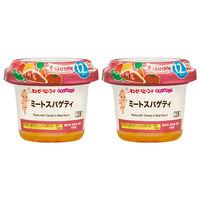 キユーピーベビーフード すまいるカップミートスパゲティ 12ヵ月頃から 120g 1セット(2個)