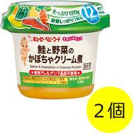 キユーピーベビーフード すまいるカップ鮭と野菜のかぼちゃクリーム煮12ヵ月頃から 1セット(2個)