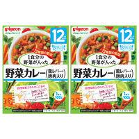ピジョン 1食分の野菜 野菜カレー(鶏レバー・豚肉入) 100g 1セット(2個)