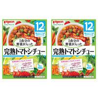 ピジョン 1食分の野菜 完熟トマトシチュー 100g 1セット(2個)