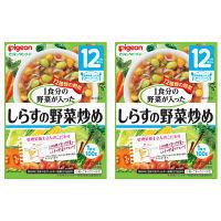 ピジョン 1食分の野菜 しらすの野菜炒め 100g 1セット(2個)