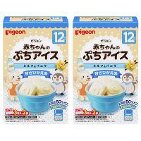 ピジョン 赤ちゃんのぷちアイス ミルク&バニラ 13361 1セット(2個)