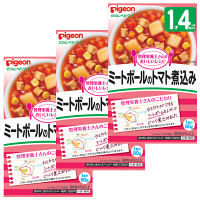 ピジョン おいしいレシピ ミートボールのトマト煮込み 80g 1セット(3個)