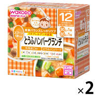 WAKODO 栄養マルシェとうふハンバーグランチ 1セット(2個)