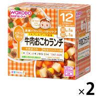 WAKODO 栄養マルシェ牛肉おこわランチ 1セット(2個)