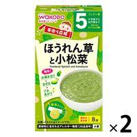 WAKODO ほうれん草と小松菜 2.0g×8包 FC10 1セット(2箱)