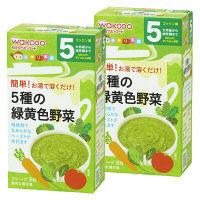 WAKODO 5種の緑黄色野菜 2.0g×8包 FC13 1セット(2箱)