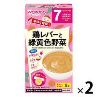 WAKODO 鶏レバーと緑黄色野菜 2.3g×8包 FC34 1セット(2箱)