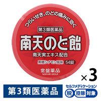 【第3類医薬品】南天のど飴 缶タイプ 54錠×3個セット 常盤薬品工業
