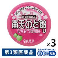 【第3類医薬品】南天のど飴U 缶タイプ 54錠×3個セット 常盤薬品工業