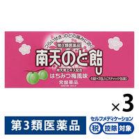 【第3類医薬品】南天のど飴U 箱タイプ 18錠×3箱セット 常盤薬品工業