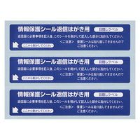 東洋印刷 ナナ目隠しラベル PPS-5 1箱(80シート×10袋) (直送品)