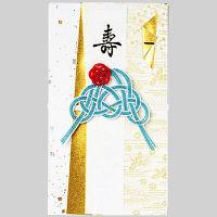 包む 祝儀袋 祝富士 T-4570 2個 (直送品)