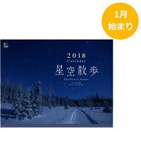 えい出版社 2018年 カレンダー 星空散歩 9104770 (直送品)