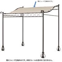 タカショー シェードテラス サンレモ用 替えシェード GT-02C (直送品)