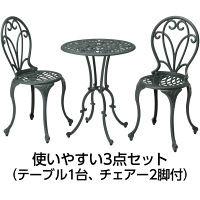 タカショー フロール カフェテーブル3点セット IGF-TS01(直送品)