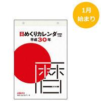 高橋書店 日めくりカレンダー(小型) E503 (直送品)