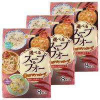 ひかり味噌 選べるスープ&フォー 赤のアジアンスープ 3袋