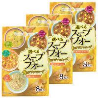 ひかり味噌 選べるスープ&フォー 黄のアジアンスープ 8食 3袋