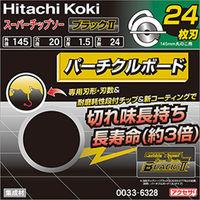 日立工機 パーチクルボード用チップソー(ブラック2) 145×20 24枚刃 00336328 (直送品)