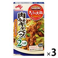 味の素 CookDo(クックドゥ) きょうの大皿 肉みそキャベツ用 2人前 1セット(3個)