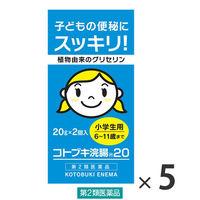 【第2類医薬品】コトブキ浣腸20 20g×10個 ムネ製薬