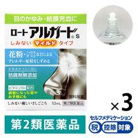 【第2類医薬品】ロートアルガードs 10ml 3箱セット ロート製薬