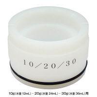 大同化工 マゼリータ用アダプター 金鵄製作所アルファ 10・20・30g用 1個 (直送品)