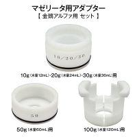 大同化工 マゼリータ用アダプター 金鵄製作所アルファ セット 1セット(3個入) (直送品)