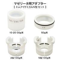 大同化工 マゼリータ用アダプター エムアイケミカルN型 セット 1セット(4個入) (直送品)