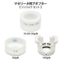 大同化工 マゼリータ用アダプター シンリョウ セット 1セット(3個入) (直送品)