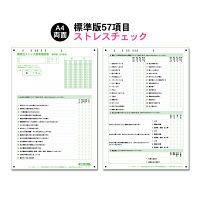 スキャネット 職業性ストレス簡易調査票 標準版(57項目) SN-0441(100) 1セット (直送品)