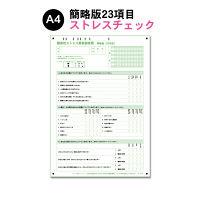 スキャネット 職業性ストレス簡易調査票 簡略版(23項目) SN-0442(100) 1セット (直送品)