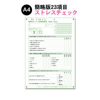 スキャネット 職業性ストレス簡易調査票 簡略版(23項目) SN-0442 (直送品)