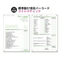 スキャネット 職業性ストレス簡易調査票 標準版57項目バーコード差込印刷対応版 SN-0459(100) 1セット (直送品)