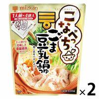 ミツカン こなべっち ごま豆乳鍋つゆ 1セット(2個)