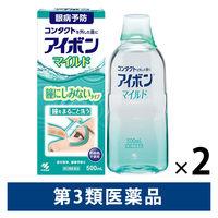 【第3類医薬品】アイボンマイルド 500ml 2本セット 小林製薬